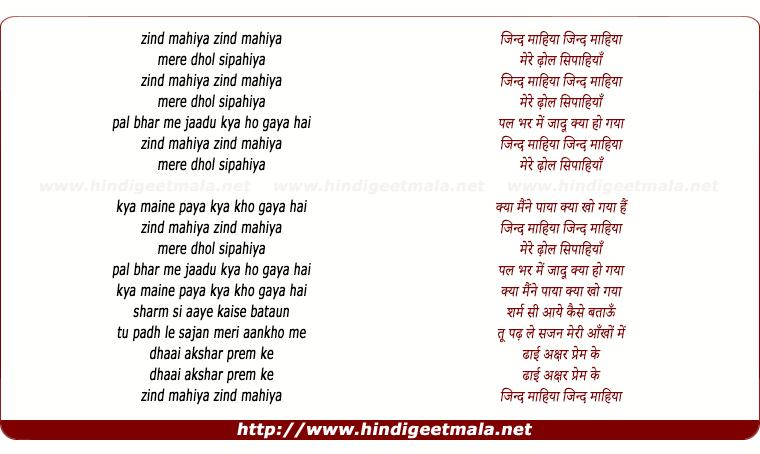 lyrics of song Dhaai Akshar Prem Ke - II