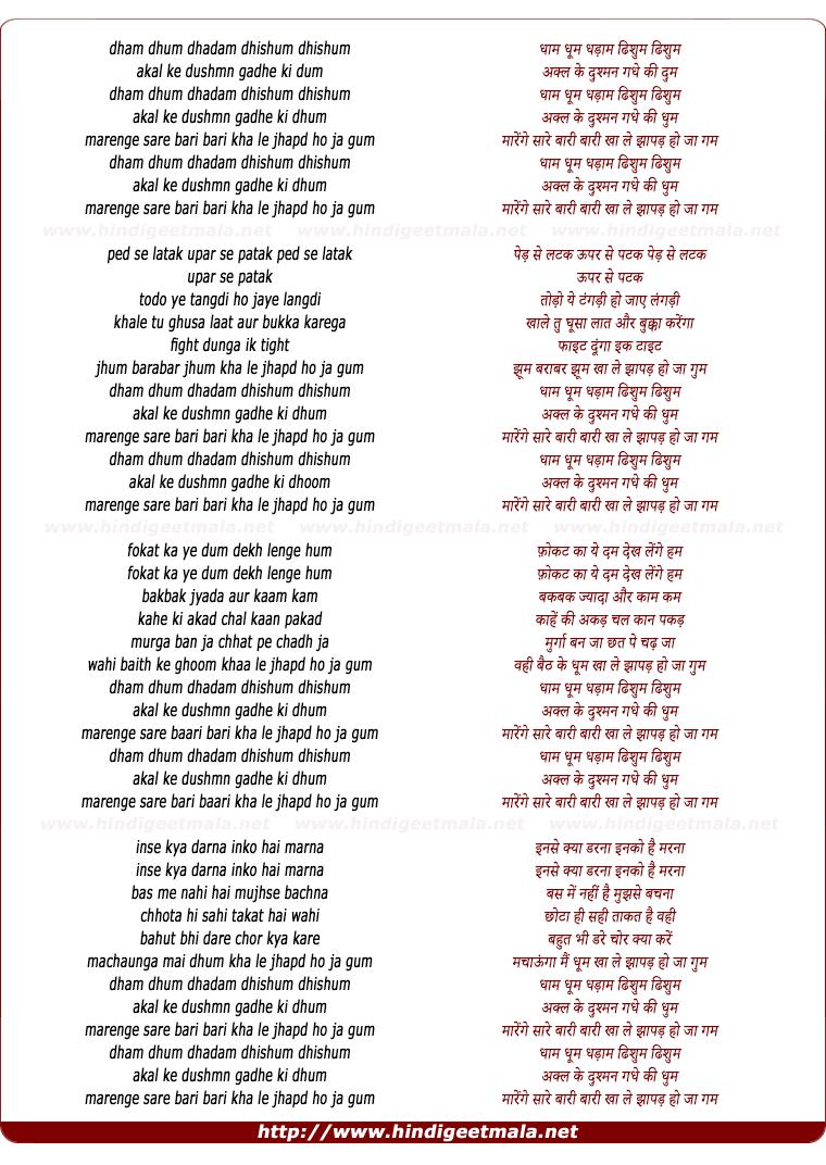 lyrics of song Dhaam Dhoom Dhadaam Dhishum Dhishum