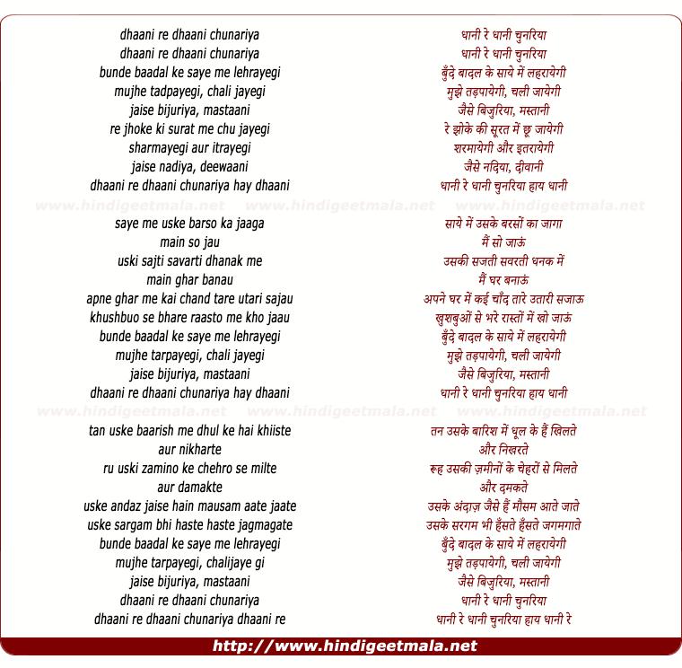 lyrics of song Dhaani