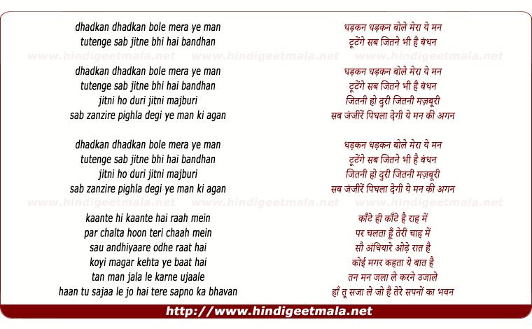 lyrics of song Dhadkan Dhadkan Bole Mera Yeh Mann