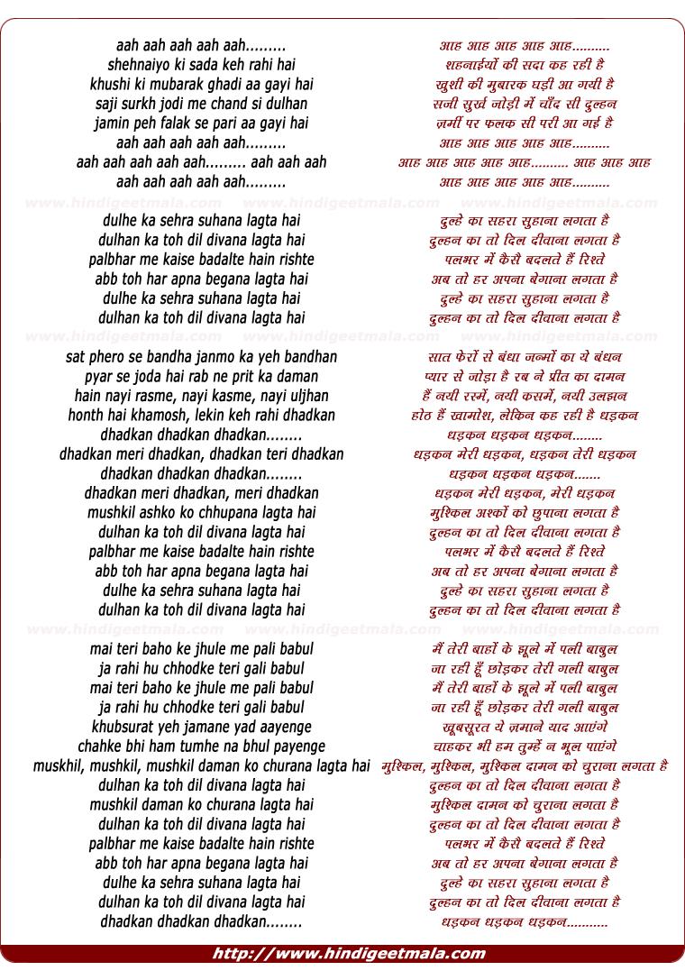 lyrics of song Dhadkan Dhadkan,  Dulhe Kaa Sehra Suhana Lagta Hai