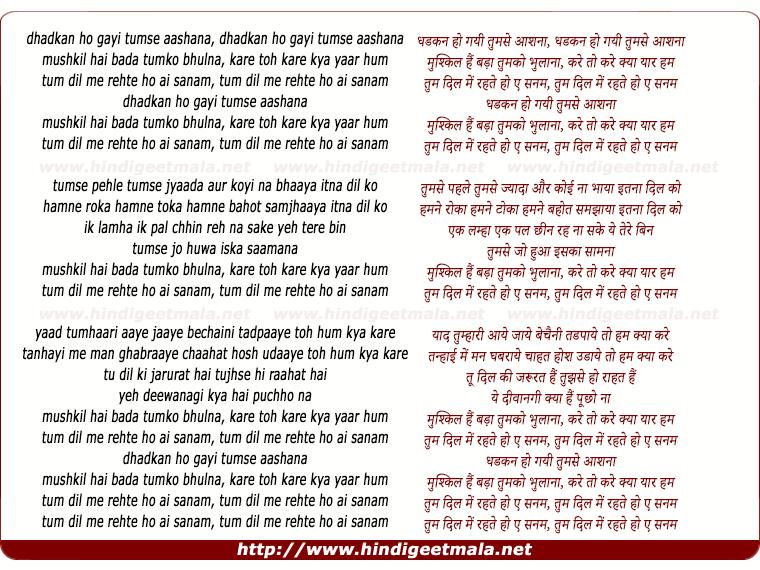 lyrics of song Dhadkan Ho Gayi Tumase Aashana