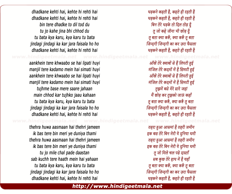 lyrics of song Dhadkane Kehati Hai