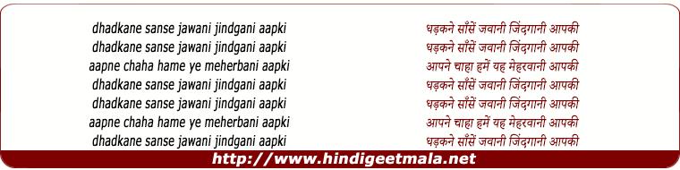 lyrics of song Dhadkane Sanse Jawani Jindgani Aapki