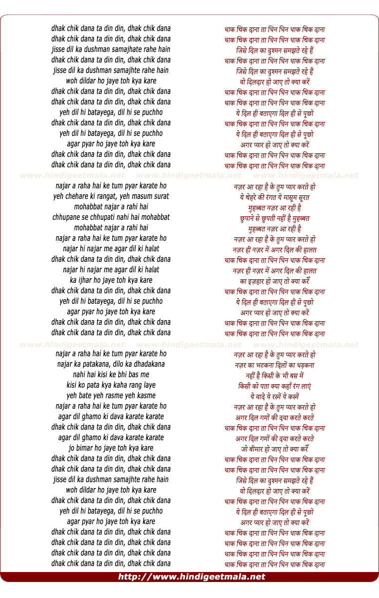 lyrics of song Dhak Chik Daana Ta Din Din