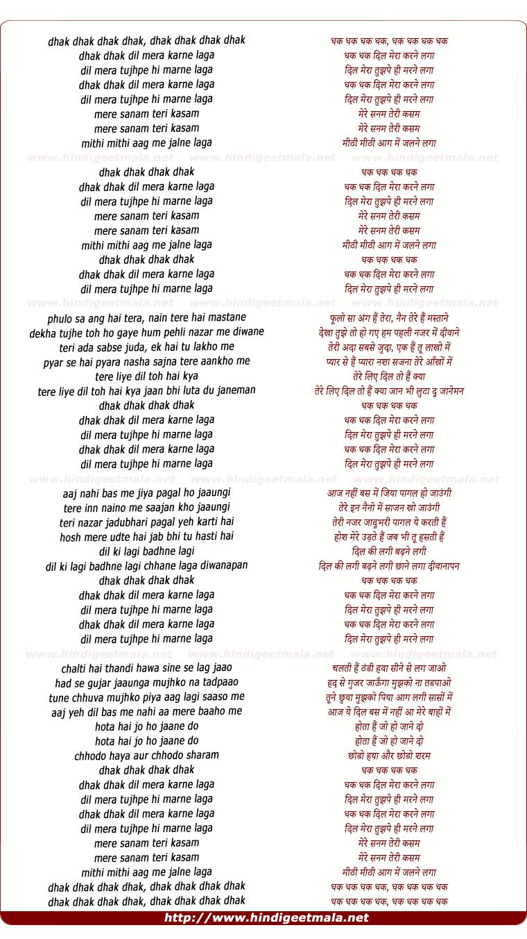 lyrics of song Dhak Dhak Dil Mera Karne Laga