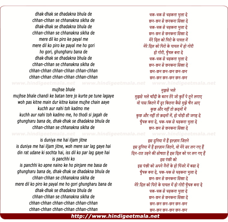 lyrics of song Dhak Dhak Se Dhadakna Bhula De