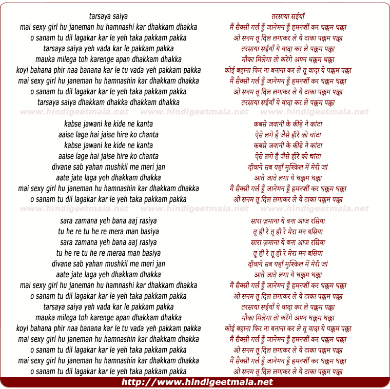 lyrics of song Main Sexy Girl Hu Janeman Hu Hamnashin Kar Dhakkam Dhakka