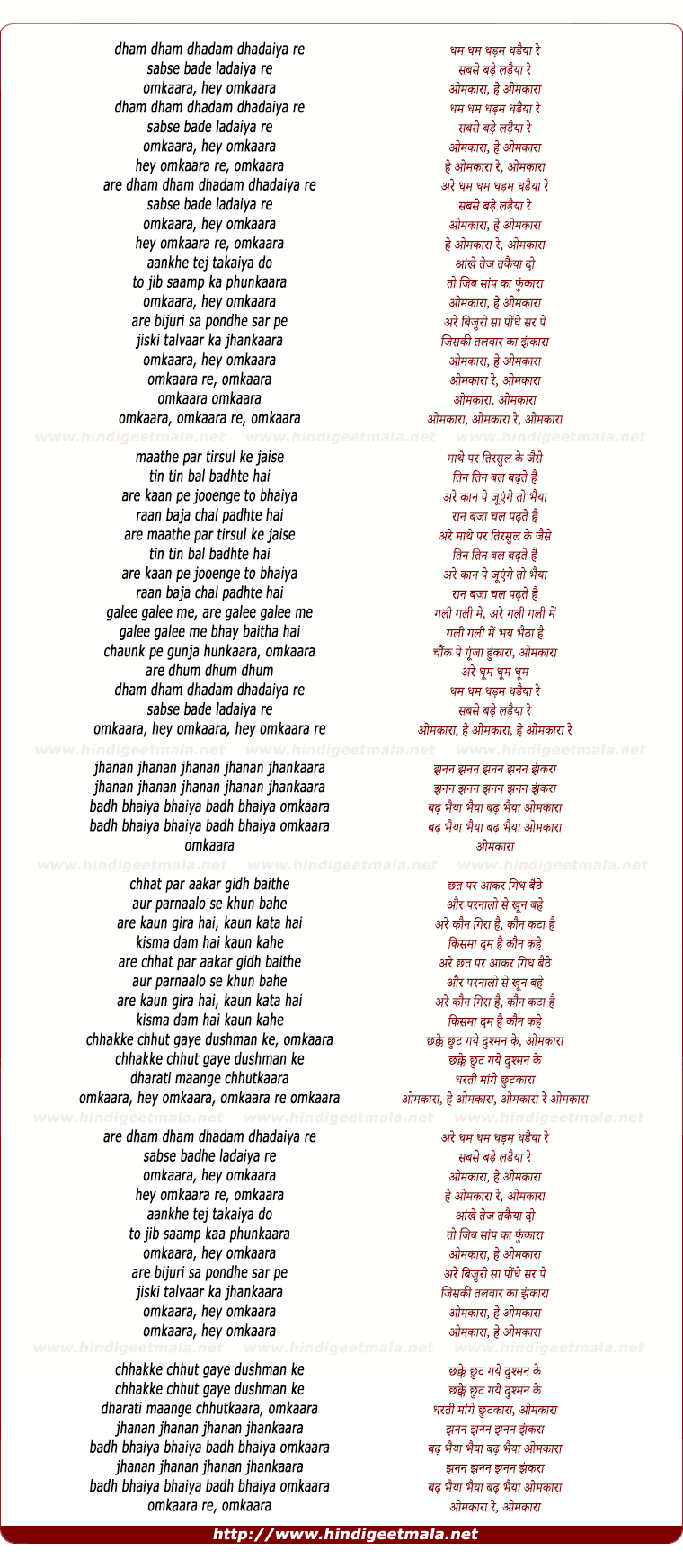 lyrics of song Dham Dham Dhadam Dhadaiya Re, Sabse Bade Ladaiya Re