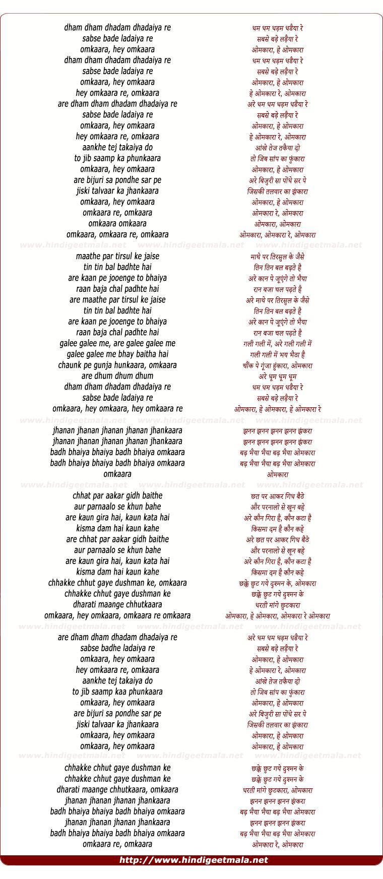 lyrics of song Dham Dham Dhadam Dhadaiya Re, Sabse Bade Ladaiya Re
