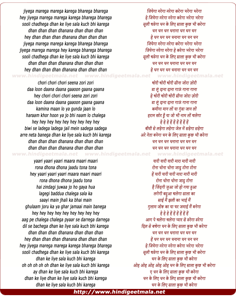 lyrics of song Dhan Dhan