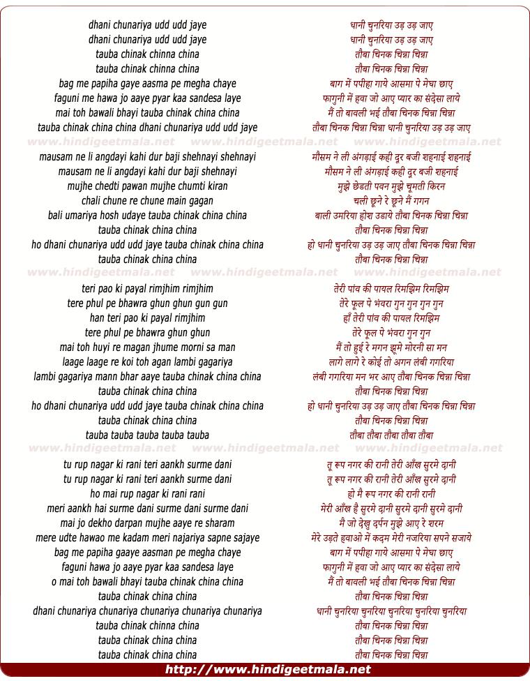 lyrics of song Dhani Chunariya Ud Ud Jaye