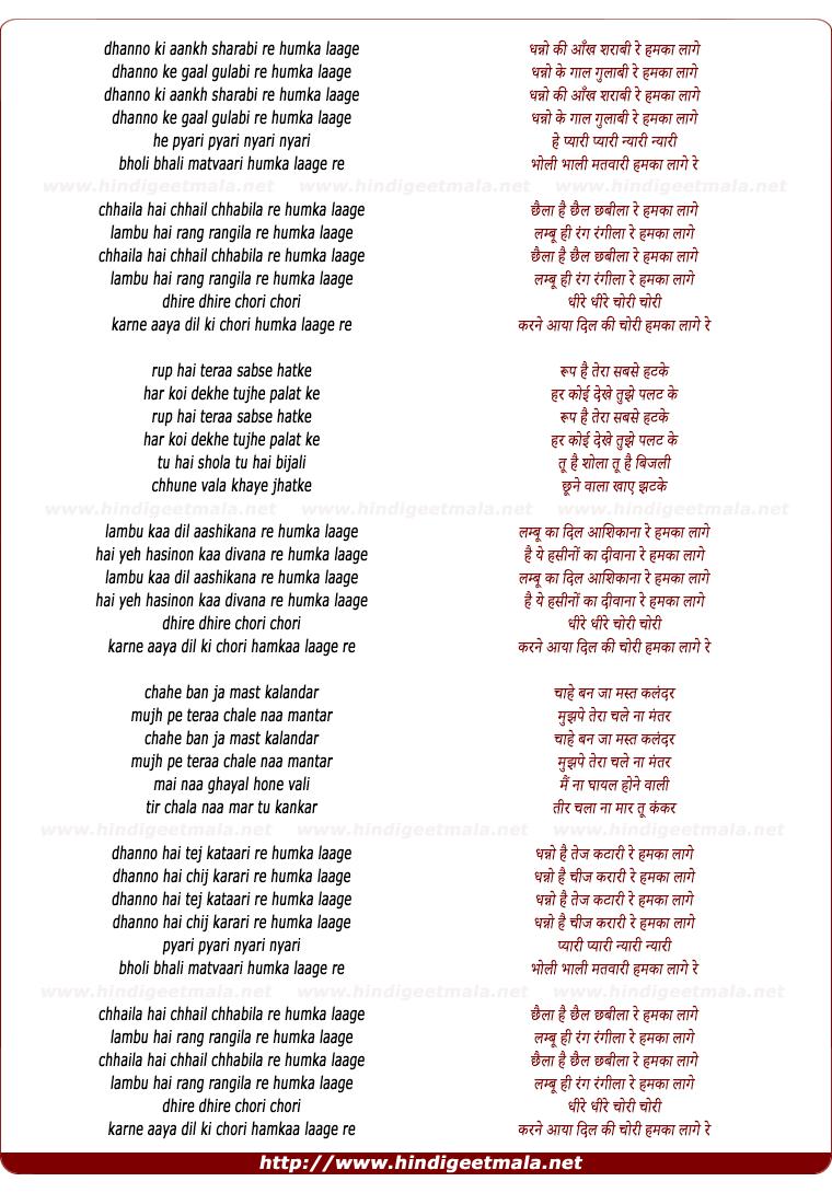 lyrics of song Dhanno Kee Aankh Sharabi Re