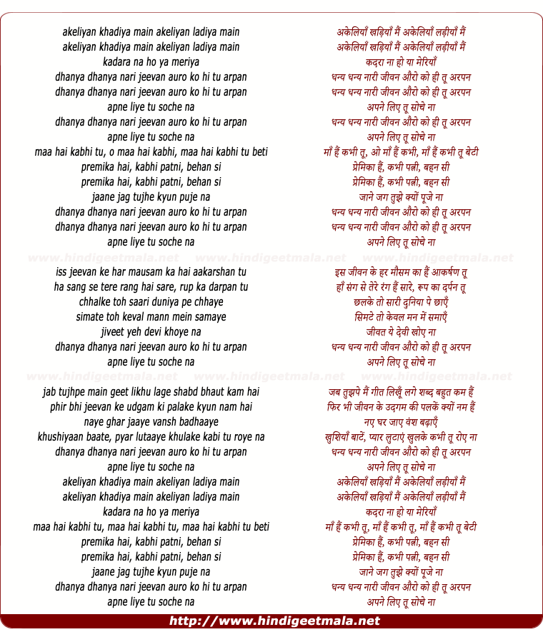 lyrics of song Dhanya Dhanya Naari Jeevan