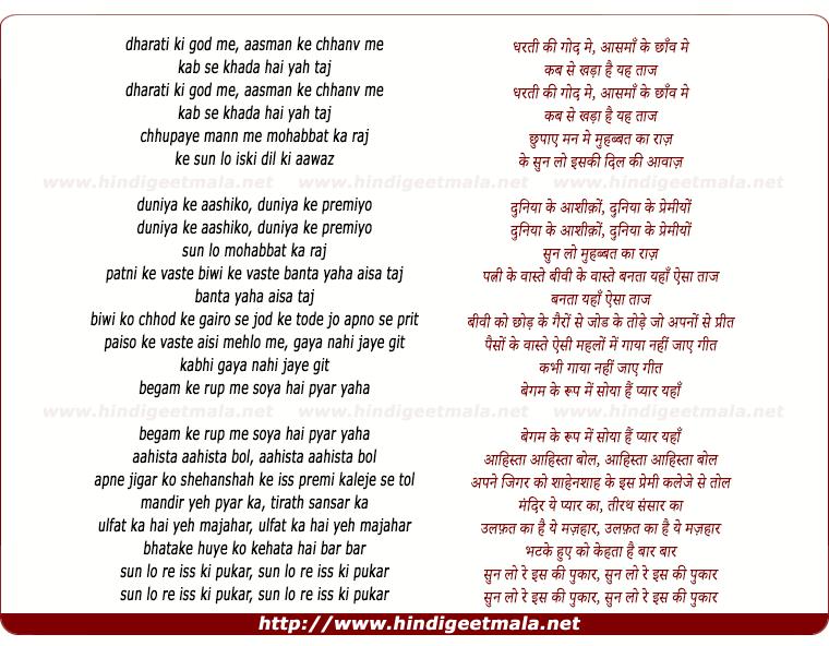 lyrics of song Dharati Ki God Me, Aasman Ke Chhanv Me