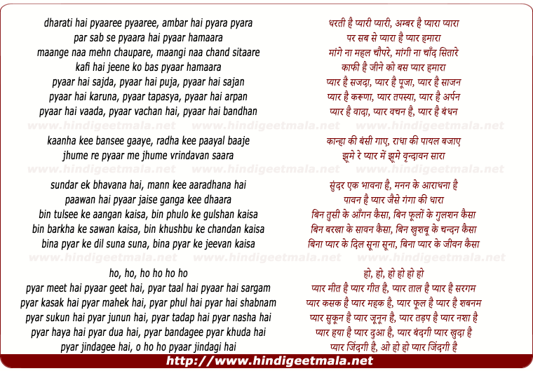 lyrics of song Dharati Hai Pyari Pyari, Ambar Hai Pyara Pyara