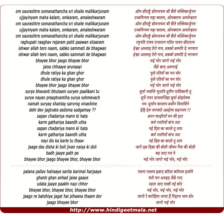 lyrics of song Dharm Bhayee Bhor Jaago Bhayee Bhor