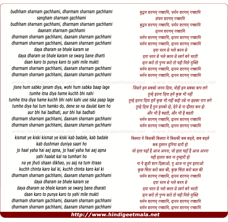 lyrics of song Dharmam Sharnam Gachhami