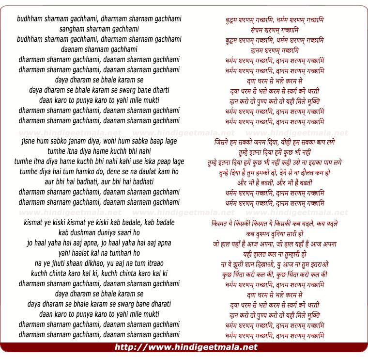 lyrics of song Dharmam Sharnam Gachhami, Daya Dharam Se Bhale Karam Se
