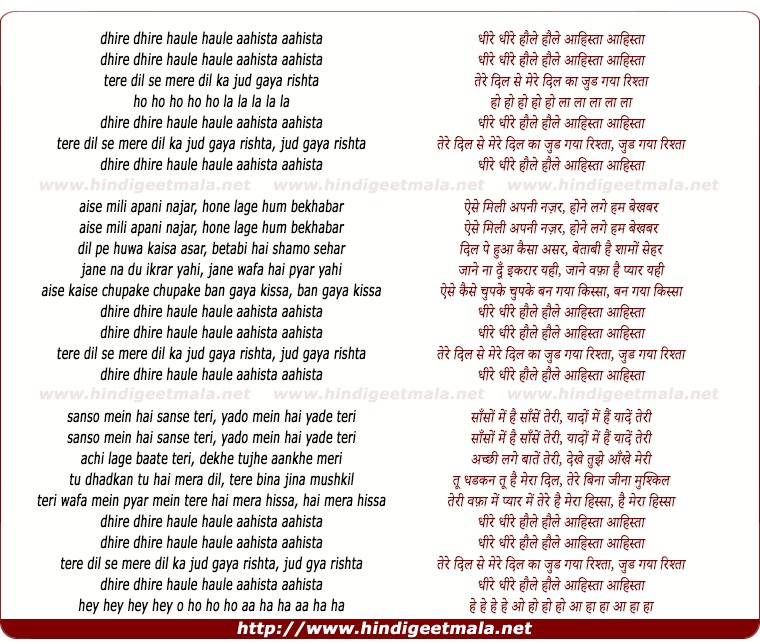 lyrics of song Dheere Dheere Haule Haule Aahista Aahista