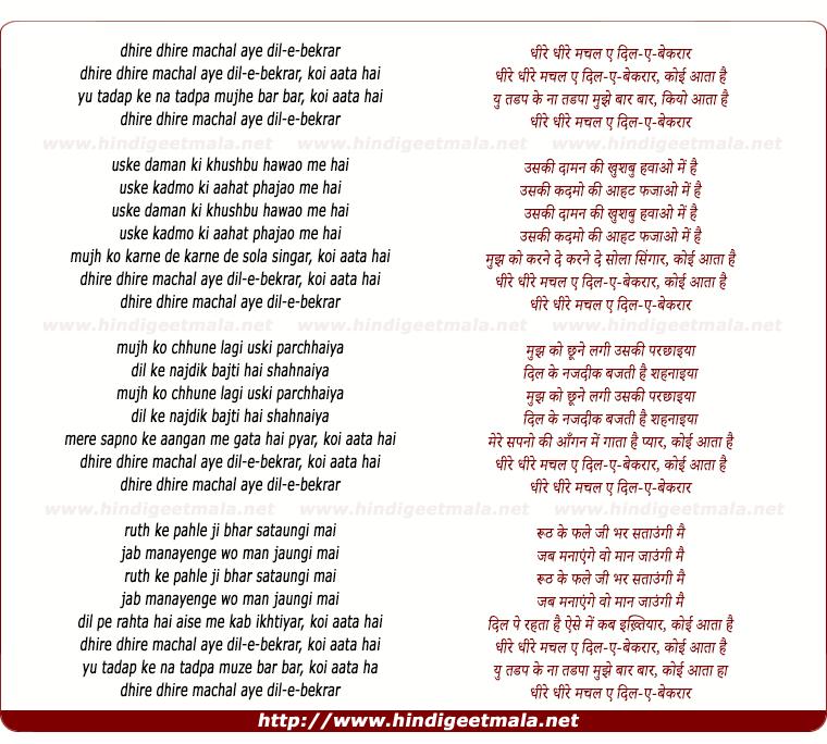 lyrics of song Dheere Dheere Machal Ae