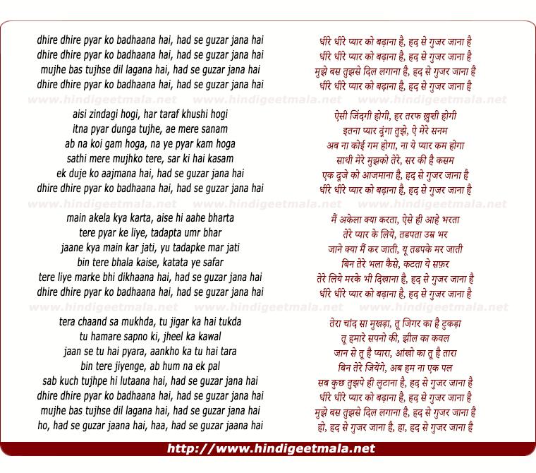 lyrics of song Dheere Dheere Pyaar Ko