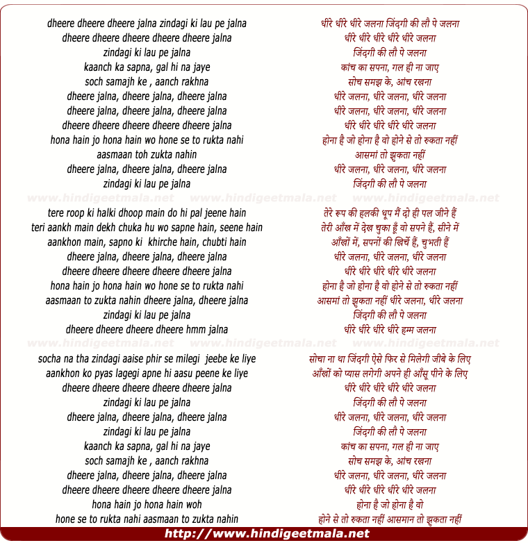 lyrics of song Dhire Jalna Dheere Jalna