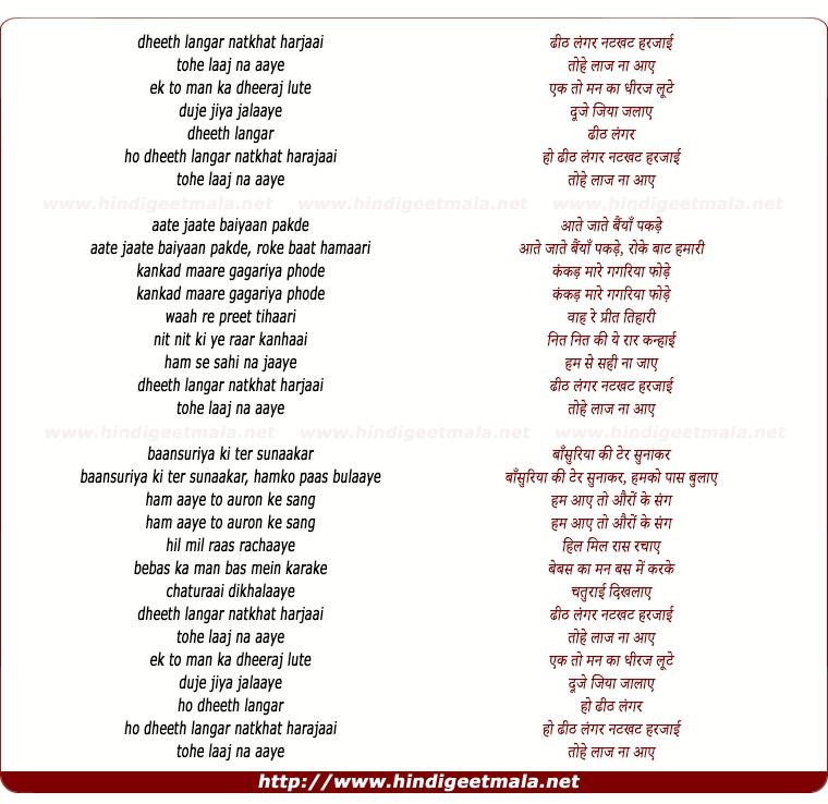 lyrics of song Dheeth Langar Natkhat Harjaai