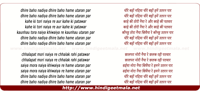 lyrics of song Dhire Baho Nadiyan