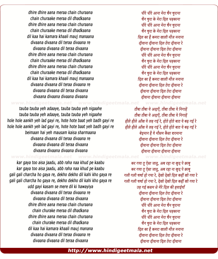 lyrics of song Dhire Dhire Aana Mera Chain Churana