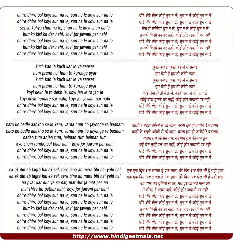 lyrics of song Dhire Dhire Bol Koyi Sun Na Le