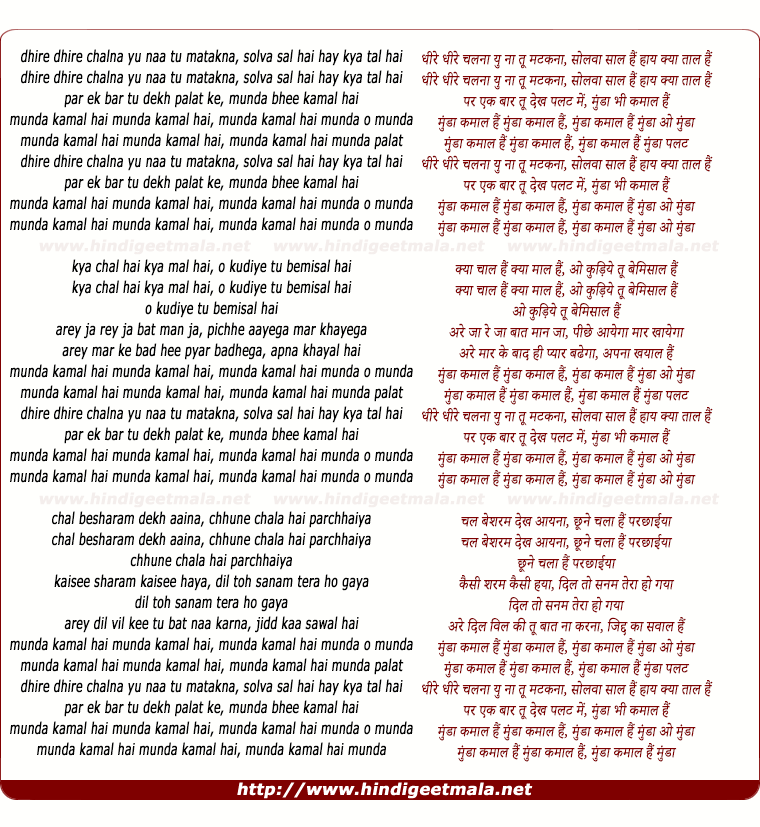 lyrics of song Dhire Dhire Chalna Yu Na
