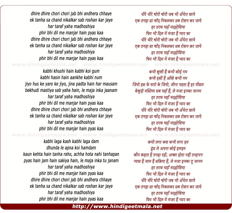 lyrics of song Dhire Dhire Choree Choree Jab Bhee Andhera Chhaye
