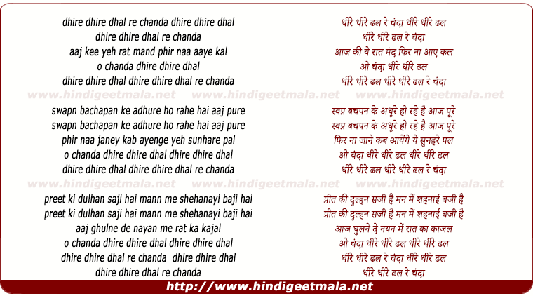 lyrics of song Dhire Dhire Dhal Re Chanda