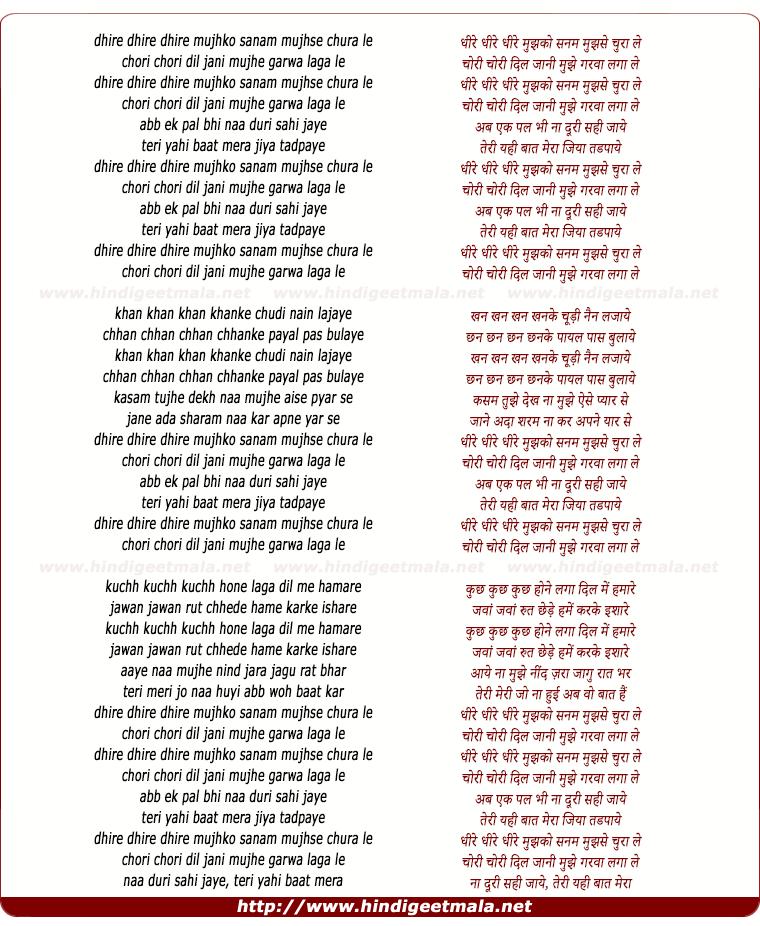 lyrics of song Dhire Dhire Dhire Mujhko Sanam Mujhse Churale