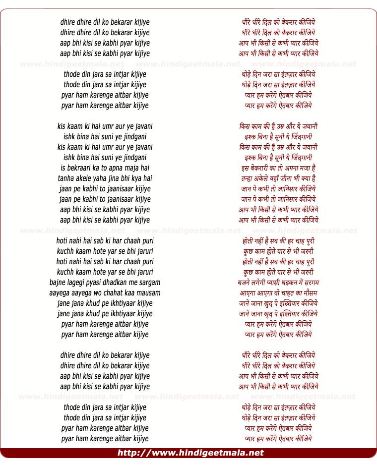 lyrics of song Dhire Dhire Dil Ko Bekarar Kijiye
