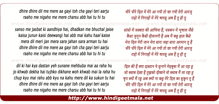 lyrics of song Dhire Dhire Dil Me Mere
