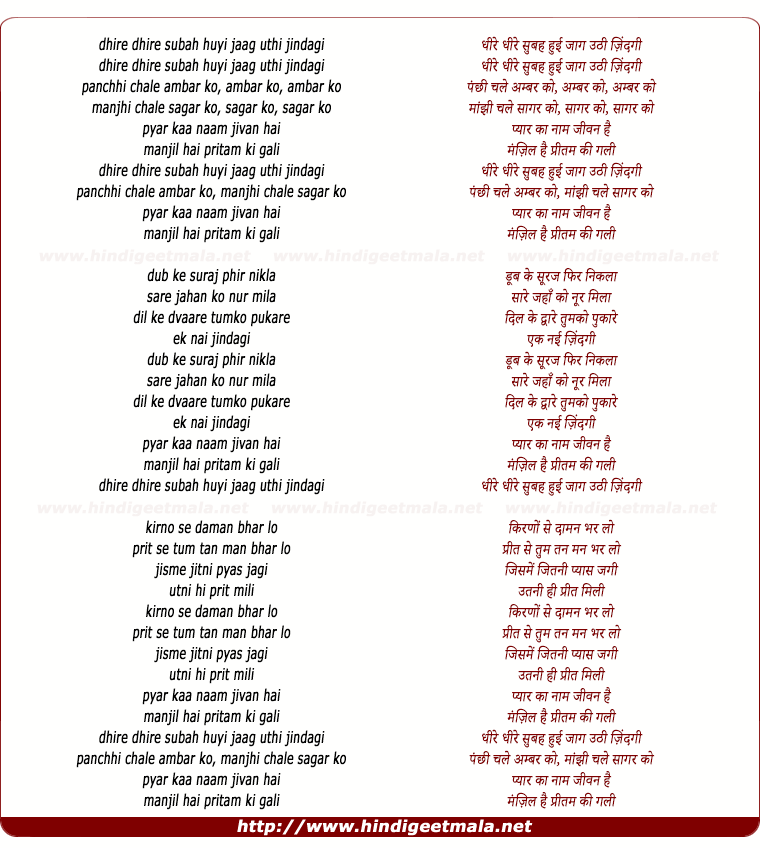 lyrics of song Dhire Dhire Subah Huyee Jag Uthee Jindagee