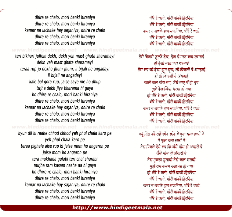 lyrics of song Dhire Re Chalo Moree Banki Hiraniya