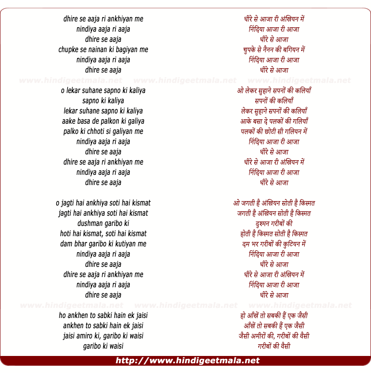 lyrics of song Dhire Se Aaja Ri Ankhiyan Me