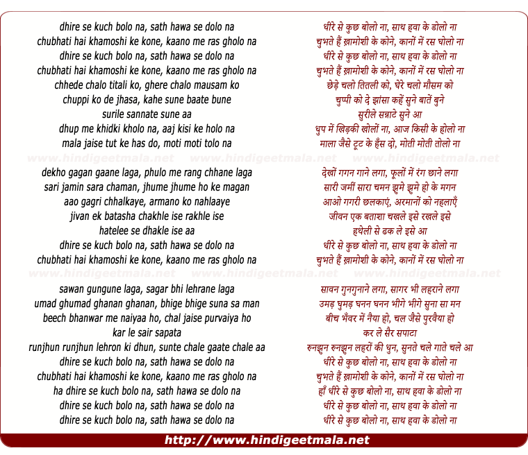 lyrics of song Dhire Se Kuchh Bolo Na