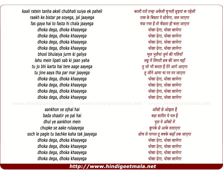 lyrics of song Dhoka Dega, Dhoka Khaayega