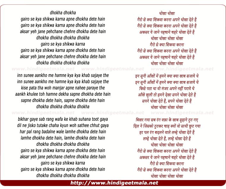 lyrics of song Dhoka Dhoka, Gairo Se Kya Shikwa Karna