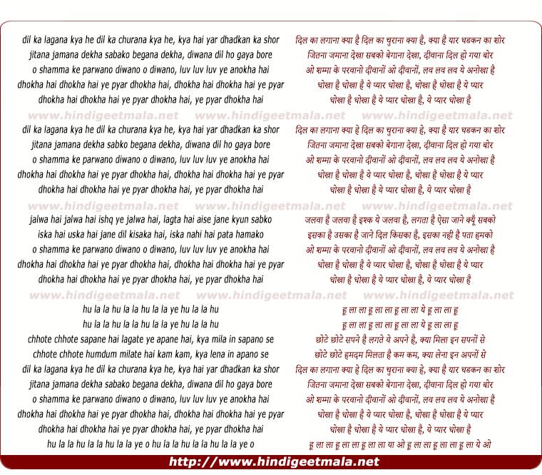 lyrics of song Dhoka Hai Dhoka Hai, Yeh Pyaar Dhoka Hai