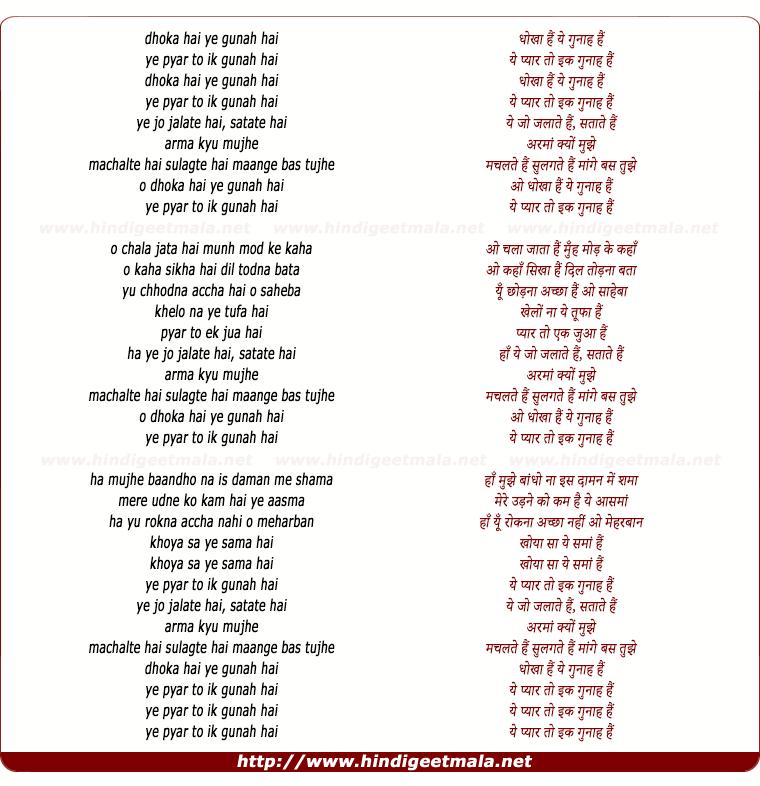 lyrics of song Dhokha Hai Ye Gunah Hai
