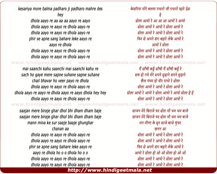 lyrics of song Dhola Aayo Re Aayo Re