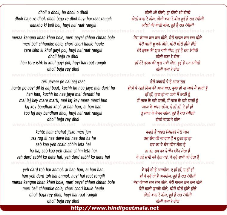 lyrics of song Dholi O ,Dholi