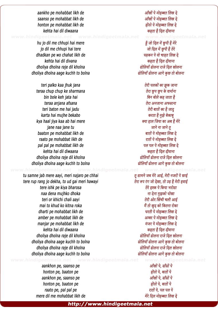 lyrics of song Kahta Hai Dil Diwana Dholiya Dholna Raj-E Dil Kholna