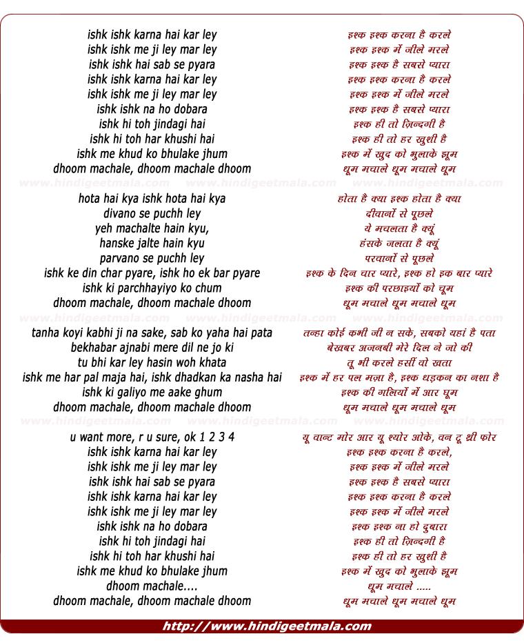 lyrics of song Dhoom Machale Dhoom Machale Dhoom