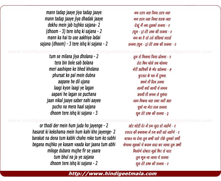 lyrics of song Dhoom Tere Ishq Ki